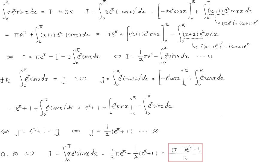 積分 指数 指数積分Ei(x)の定義について